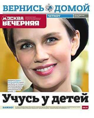 Обложка Вечерняя Москва 57 2020