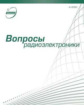 Обложка Вопросы радиоэлектроники 4 2020