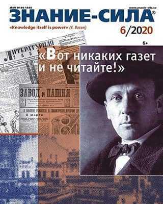 Обложка Знание — сила 6 2020