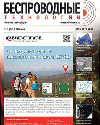 Журнал Беспроводные технологии 1 2020