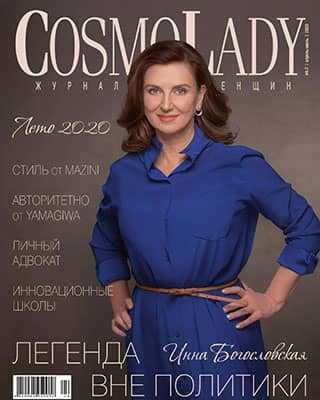 Обложка CosmoLady 7 2020