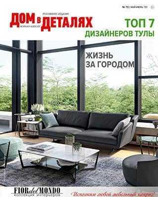 Обложка Дом в деталях 70 2020