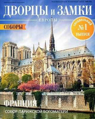 Дворцы и замки Франции 1 Спецвыпуск 2020