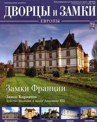 Обложка Дворцы и замки Европы 72 2020