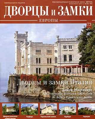 Обложка Дворцы и замки Европы 73 2020