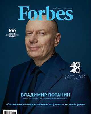 Обложка Forbes 7 2020