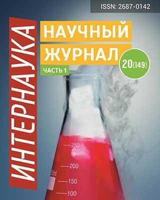 Обложка Интернаука 20 2020