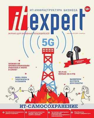 Обложка IT Expert 5 2020