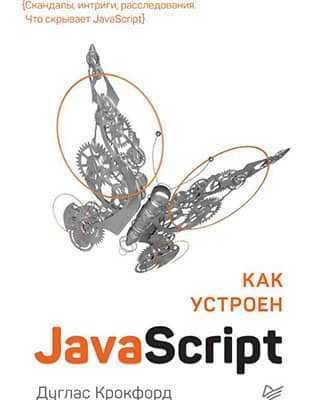 Обложка книги Как устроен JavaScript — Дугласа Крокфорда