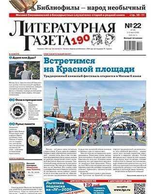 Обложка Литературная газета 22 2020