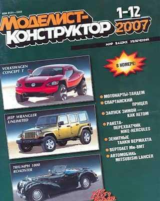 Архив журнала Моделист-конструктор за 2007 год