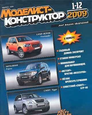 Обложка Моделист-конструктор 1-12 2009