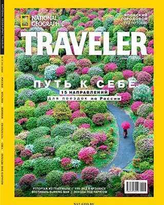 Обложка National Geographic Traveler 3 2020