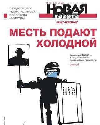 Обложка Новая газета 56 2020
