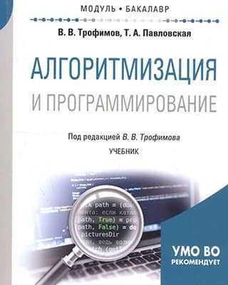 Обложка книги Основы алгоритмизации и программирования
