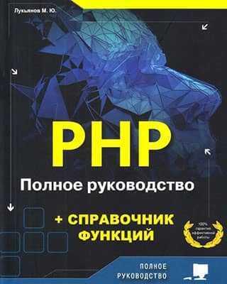 Обложка PHP7 для начинающих с пошаговыми инструкциями - Лукьянов 2020