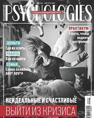 Обложка Psychologies 52 2020