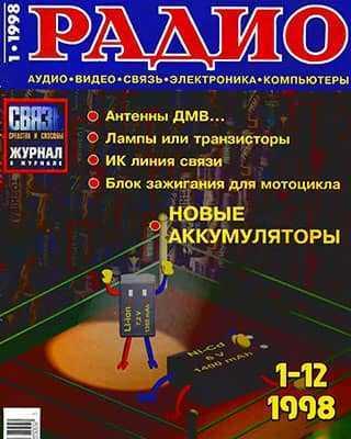 Архив журнала Радио за 1998 год