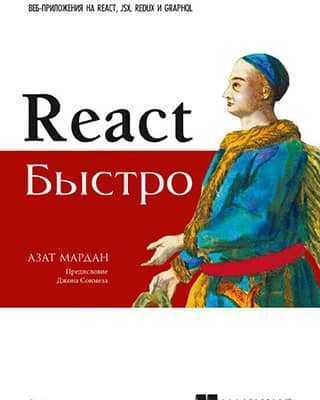 Обложка React Быстро
