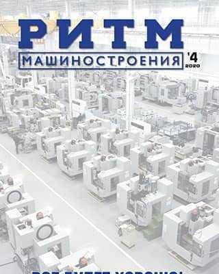 Обложка РИТМ машиностроения 4 2020