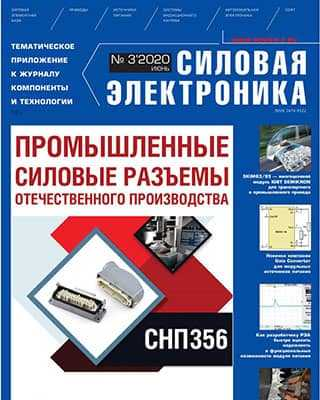 Журнал Силовая электроника 3 2020