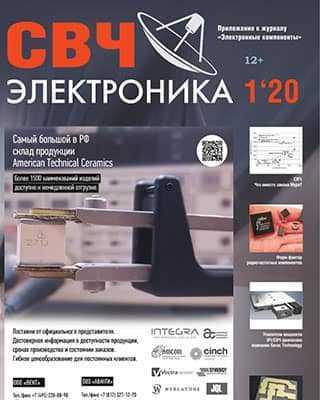 Журнал СВЧ электроника 1 2020