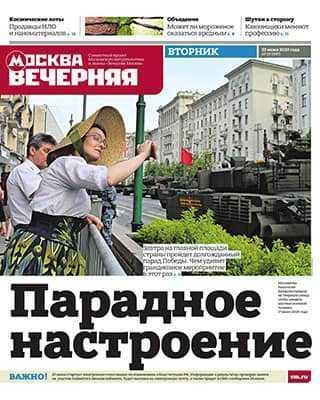 Обложка Вечерняя Москва 67 2020