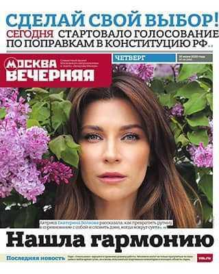 Обложка Вечерняя Москва 68 2020