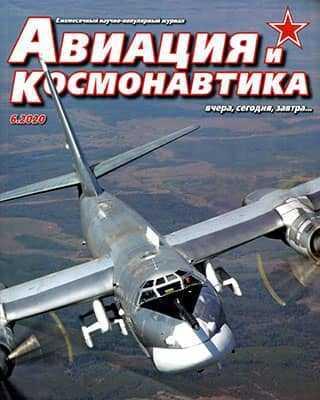 Обложка Авиация и космонавтика 6 2020