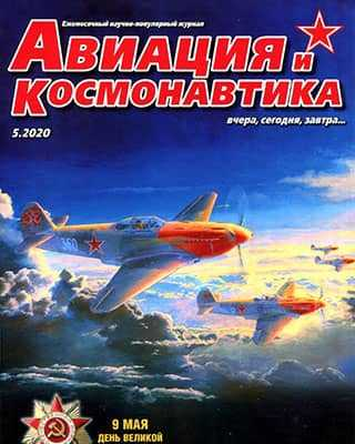 Обложка Авиация и космонавтика 5 2020