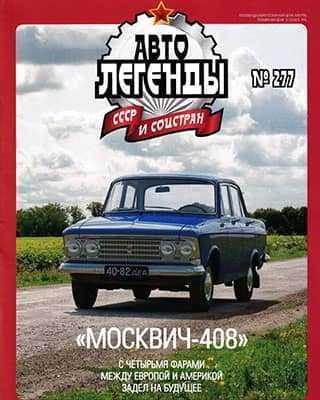 Обложка Автолегенды СССР 277 2020