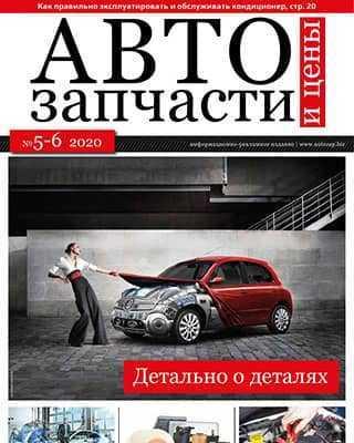 Обложка Автозапчасти и цены 5 6 2020