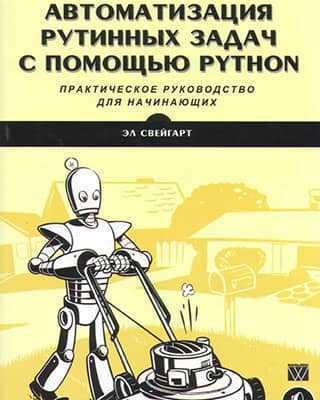 Книга Автоматизация рутинных задач с помощью PYTHON