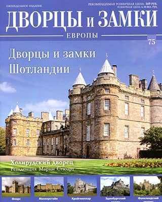 Обложка Дворцы и замки Европы 75 2020