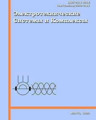 Обложка Электротехнические системы и комплексы 2 2020