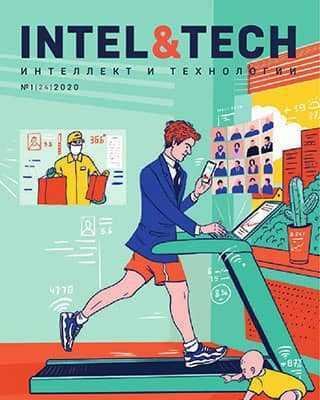 Обложка Интеллект и технологии №1 (2020)