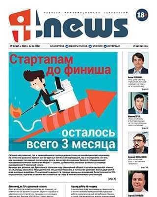 Обложка IT News 6 2020