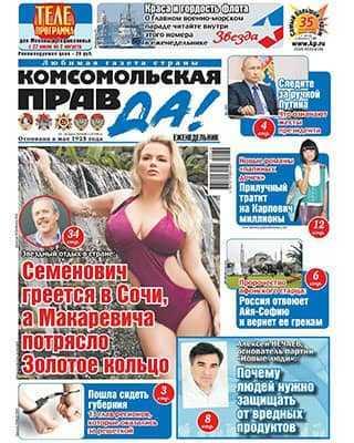 Обложка Комсомольская правда Толстушка 30 2020