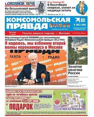 Обложка Комсомольская правда 79 2020