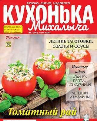 Обложка Кухонька Михалыча 7 2020