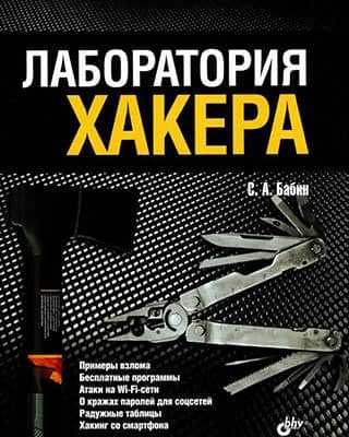 Обложка книги Лаборатория хакера — Бабин С.