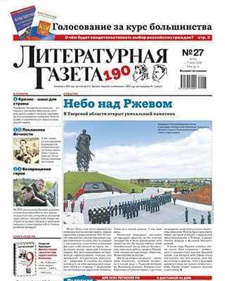 Обложка Литературная газета 27 2020