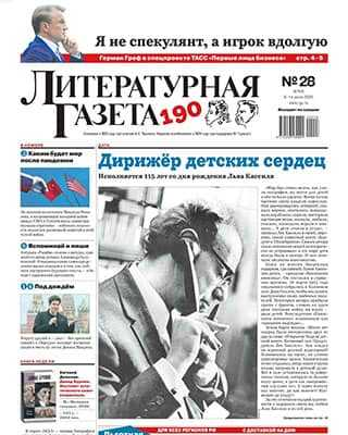 Обложка Литературная газета 28 2020