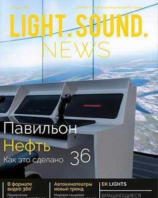 Обложка Light. Sound. News 3 2020