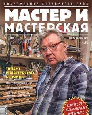 Обложка Мастер и мастерская 1 2020
