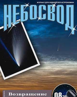 Обложка Небосвод 8 2020
