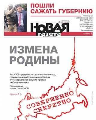 Обложка Новая газета 72 2020