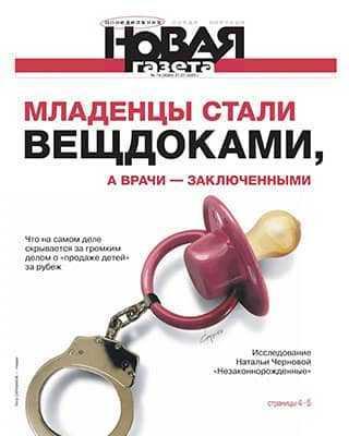 Обложка Новая газета 79 2020