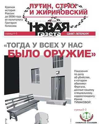 Обложка Новая газета 80 2020