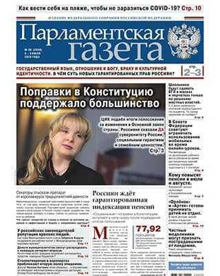 Обложка Парламентская газета 26 2020